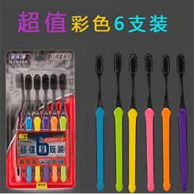 6支软毛竹炭牙刷情侣牙刷套装家用创意健康手动防滑新
