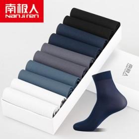 南极人袜子男新款十双礼盒透气薄款夏季防臭商务袜