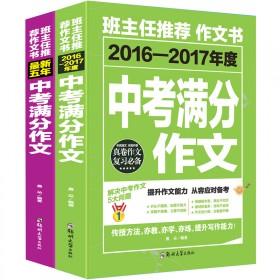 畅销五年中考满分作文和2016-2017年度中考