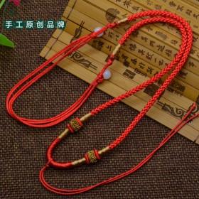 【5条】编织吊坠红绳