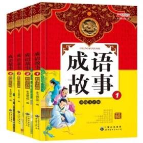 4册中华成语故事儿童课外阅读系列启蒙教育故事书