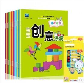 6本和12色蜡笔绘画本涂鸦填色本图画本儿童学画画书