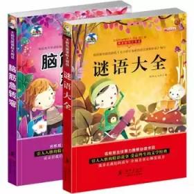 2册脑筋急转弯谜语大全思维益智游戏儿童文学课外读物