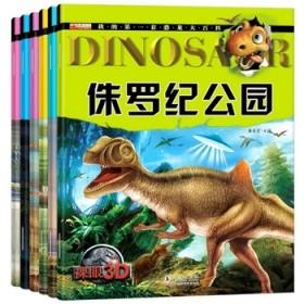 6册裸眼3D恐龙大百科幼儿科普动物恐龙书籍