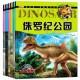 6册裸眼3D恐龙大百科幼儿科普动物恐龙书籍  1047336