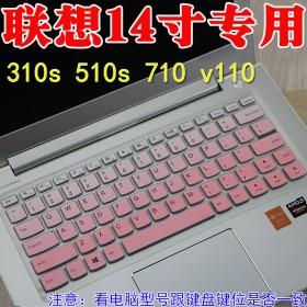 联想(Lenovo) 14寸笔记本键盘保护膜