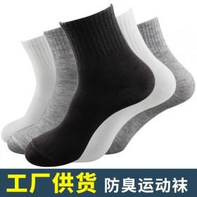 男士中筒舒适透气运动袜5双装