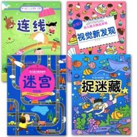 3-6岁儿童脑力挑战游戏捉迷藏走迷宫智力书视觉