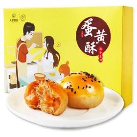 天伦蛋黄酥300g 四川手工传统糕点肉松饼零食酥饼