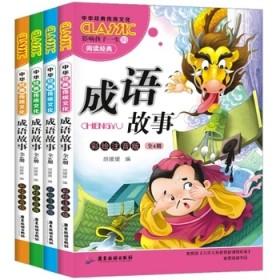 4册中华经典传统文化影响孩子一生的阅读经典成语故事