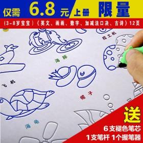 幼儿园学前数字拼音笔画启蒙儿童凹槽练字帖本