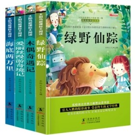 4册太阳鸟新课标大阅读绿野仙踪木偶奇遇记海底两万里