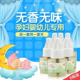 6支装婴儿植物电热防蚊液宝宝无味蚊香液孕妇儿童驱蚊
