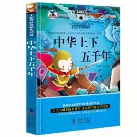 2册国学中华上下五千年成语故事益智儿童文学课外读物