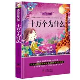2册十万个为什么少儿百科思维益智游戏儿童文学课外读