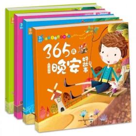 4册365夜晚安好故事启蒙亲子儿童绘本童话故事书