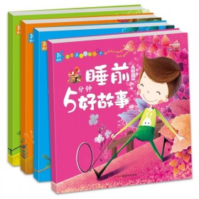 4册宝宝睡前5分钟儿童话益智图画书籍宝宝亲子绘本