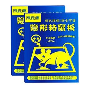 6张装 粘鼠板超强力老鼠贴