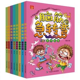 8册脑筋急转弯小学生注音版