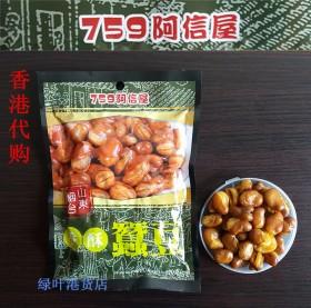 香港代购 75阿信屋香酥蚕豆120克休闲零食