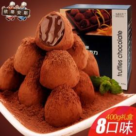 依蒂安斯纯可可脂巧克力礼盒装手工黑松露8口味