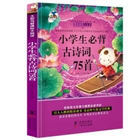 2册三字经小学生必备古诗词注音版小学语文知识大全