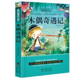 2册爱丽丝漫游奇境记木偶奇遇记小学生阅读书籍儿童文