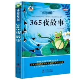 2册365夜故事童话儿童文学读物课外必读