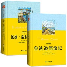 精装版2册 汤姆索亚历险记 鲁滨逊漂流记正版包邮