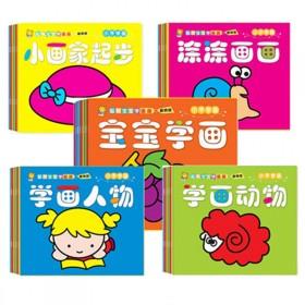 12册宝宝涂色画本儿童图画填色本48