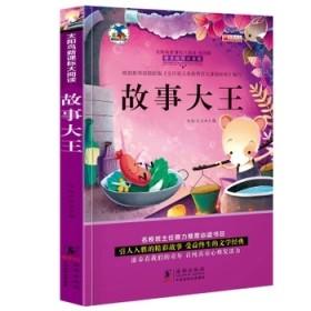 2册故事大王王子童话注音版一年级课外书小学生童话