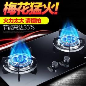 樱花欧派家用台式嵌入式燃气灶煤气灶双灶天然气液化气