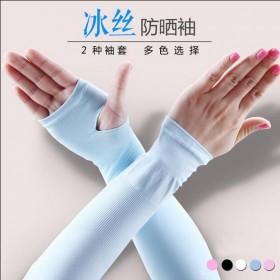 冰感丝袖套中性 夏季新款冰凉防晒套露指袖套厂家两穿