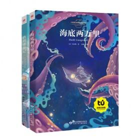 2册 海底两万里 格列佛游记 童话拼音版 故事书