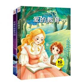 2册 爱的教育 爱丽丝漫游奇境 童话拼音版 故事书