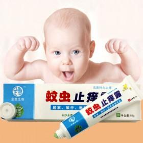 2瓶蚊虫止痒膏婴儿儿童防蚊子叮咬草本凝露温和无
