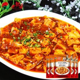 老猎手麻婆豆腐调料调味品调味料家常炒菜调料包5袋