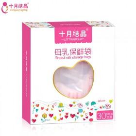 十月结晶储奶袋母乳保鲜袋存奶袋200ml30片