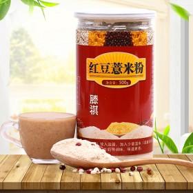 拍1瓶发2瓶【每瓶500克】现磨红豆薏米粉
