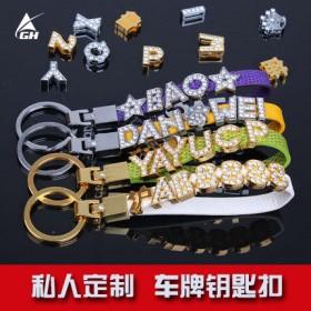 DIY汽车钥匙扣 创意车牌号钥匙链情侣挂件车钥匙圈