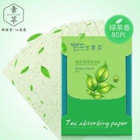 素萃绿茶吸油纸80片