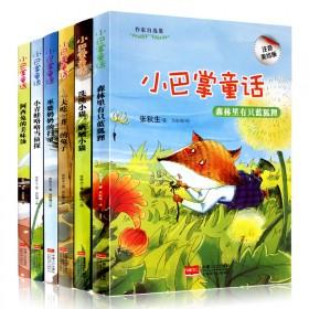 小巴掌童话注音版彩图张秋生百篇自精选集全套6册