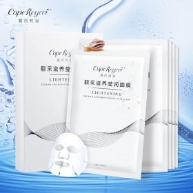 【10片装】深层补水保湿面膜