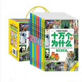 十万个为什么全套8册正版注音少年儿童百科全书