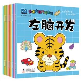 幼儿童开发智力亲子玩具游戏书2-3-4-5-6岁宝