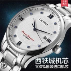 卡罗莱全自动手表男机械表钢带超薄商务防水男士手表