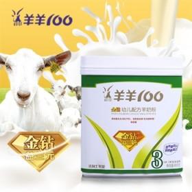 羊羊100 羊奶粉1段2段3段800克可积分