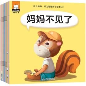 10册宝宝情绪管理幼儿园绘本睡前故事书幼儿行为习惯