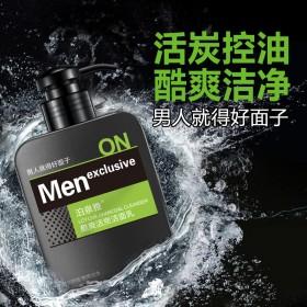 男士活性炭洗面奶