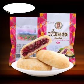 云南特产玫瑰鲜花饼200g